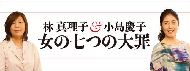 画像: 『女の七つの大罪』林真理子×小島慶子対談【ロングバージョン】<第2回>