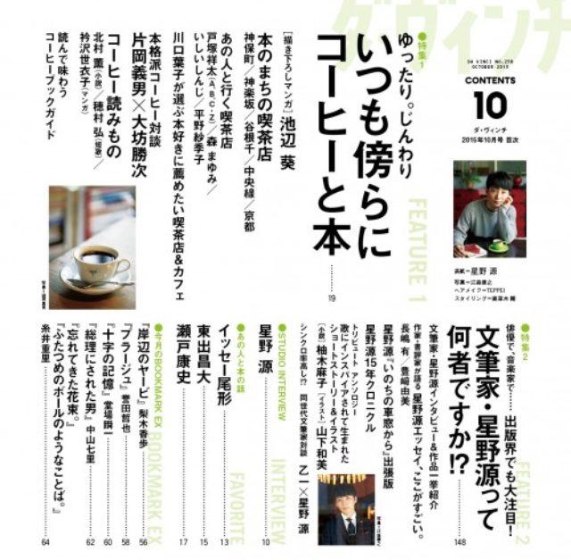画像: 【ダ・ヴィンチ2015年10月号】目次をチェック!