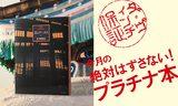 画像: 【ダ・ヴィンチ2015年10月号】今月のプラチナ本は『王とサーカス』