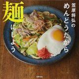 """画像: 疲れた時の""""麺""""頼み! 簡単に作れてすぐ食べられる、満腹な一杯【3品作ってみた】"""