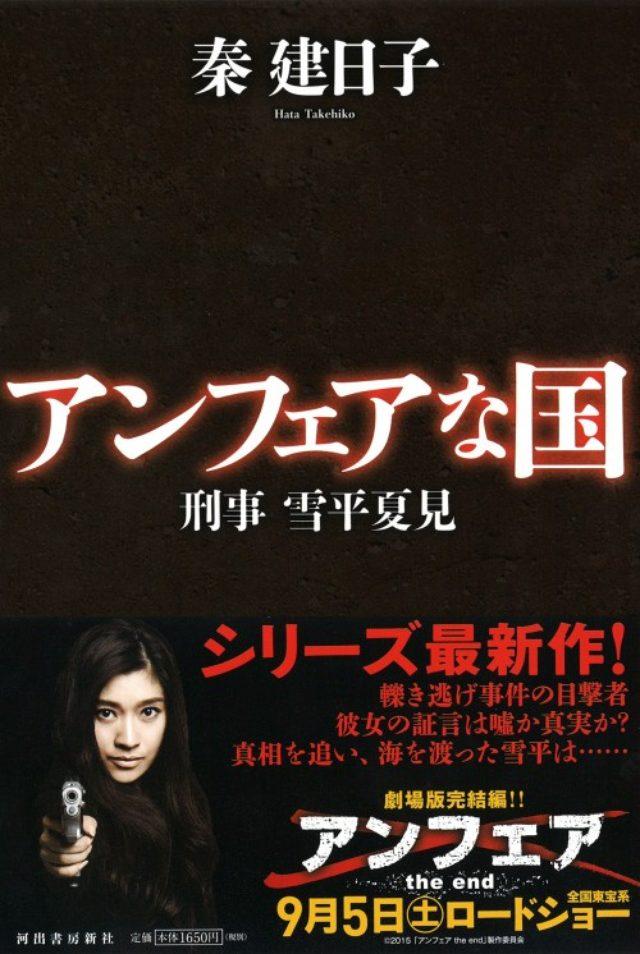 画像: まだまだ続く『アンフェア』小説版の舞台は新宿~韓国へ! 雪平夏見が挑む闇とは?