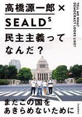 画像: 国会前デモで話題の学生団体「SEALDs」の深部に高橋源一郎が迫る!『民主主義ってなんだ?』