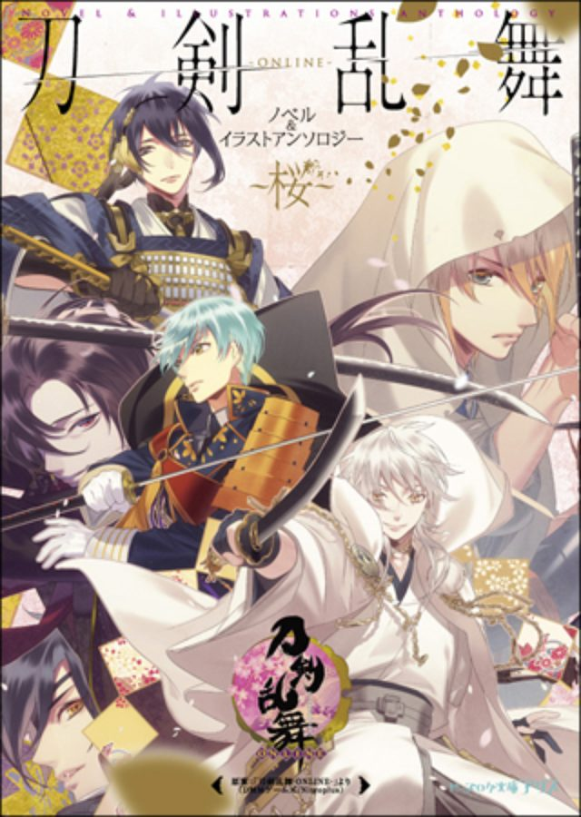 画像: 刀剣男士を豪華作家陣が華麗に描く『刀剣乱舞-ONLINE- ノベル&イラストアンソロジー~桜~』