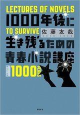 画像: 1000年後にも残したい、あなたの青春小説はなんですか?