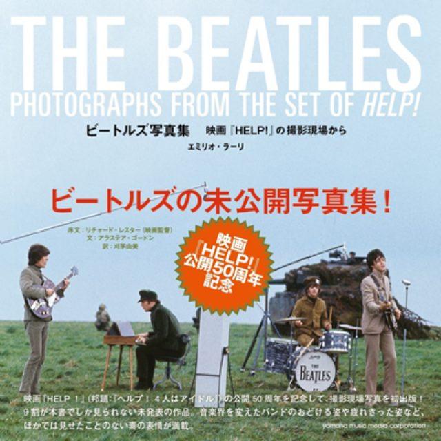 画像: 9割が未発表作品! 『ビートルズ写真集 ~映画「HELP!」の撮影現場から~』日米同時刊行!