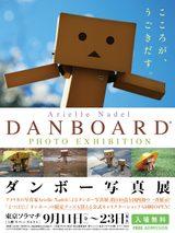 画像: 『よつばと!』でお馴染み「ダンボー」の写真展が東京ソラマチで開催!期間限定公式ショップもオープン!