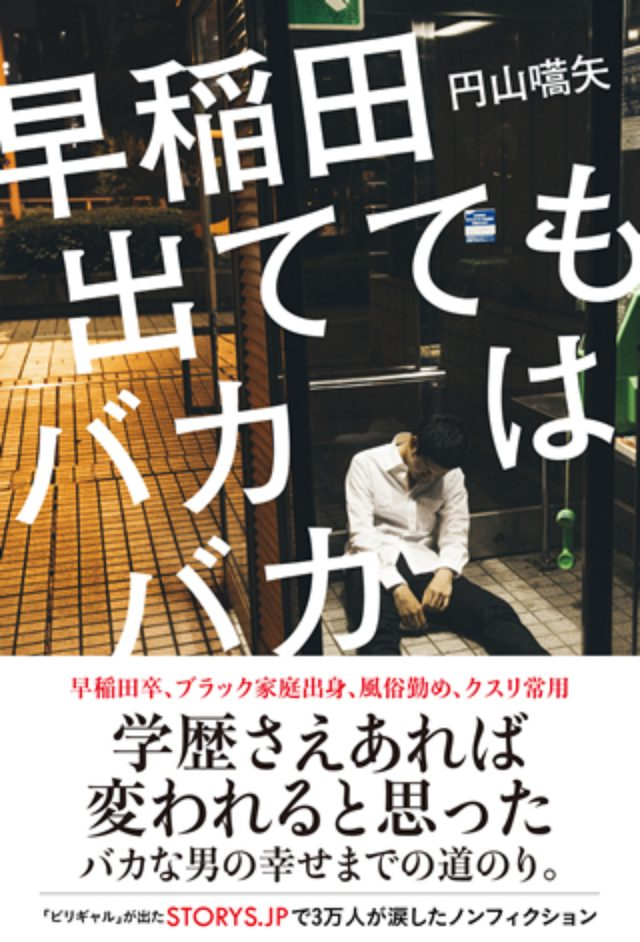 画像: 「学歴を得ただけでは何も変わらなかった」衝撃のノンフィクション『早稲田出ててもバカはバカ』