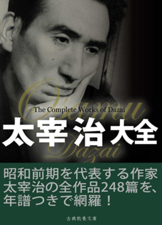 画像: 「私を忘れないで下さい」新たに発見された太宰治の芥川賞懇願の手紙、その人間らしさに驚きの声