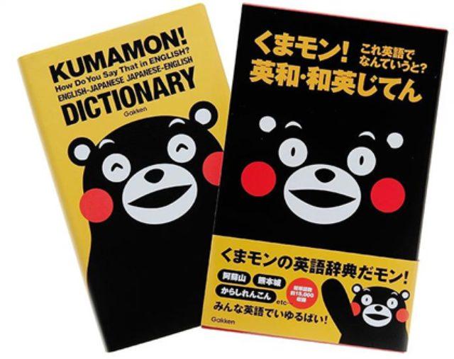 画像: くまモンの英語辞典だモン!『くまモン! これ英語でなんていうと? 英和・和英じてん』発売