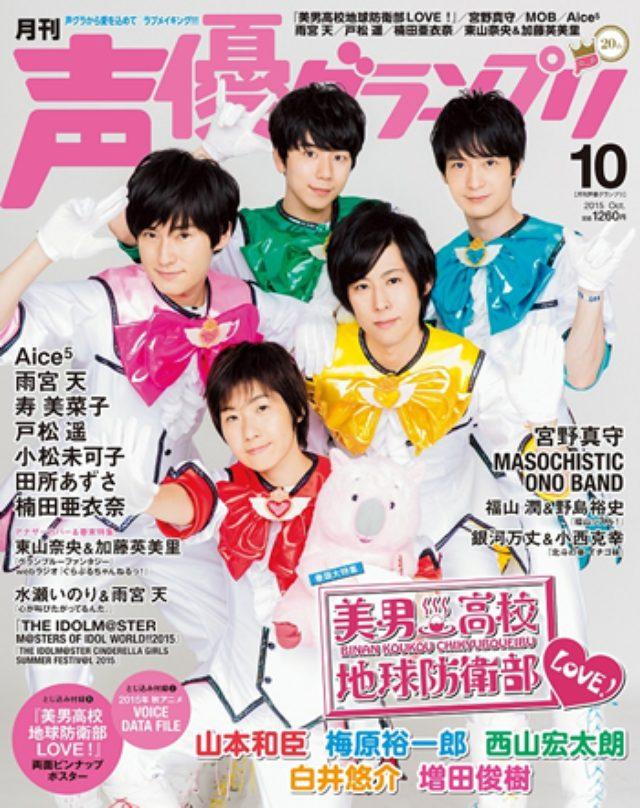 画像: 「美男高校地球防衛部LOVE!」初表紙の真相とは...!?『声優グランプリ』10月号