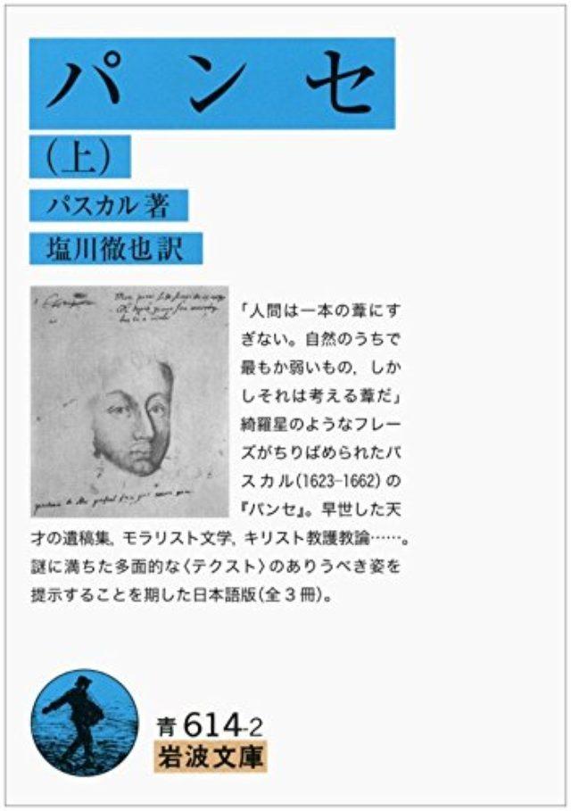 画像: パスカル『パンセ』には「人間は考える葦~」以外にも格言が満載だった<実は岩波文庫に初収録!>