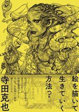 画像: イラストレーター・寺田克也の大規模個展が福島で開催!「寺田克也ココ12年展 ~絵を描いて生きていく方法?~」
