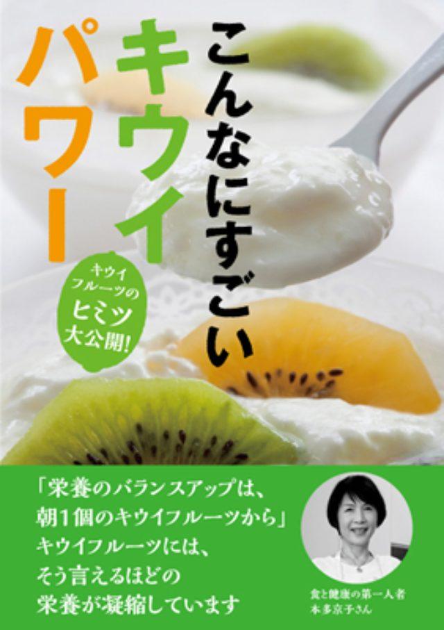 画像: 高栄養密度フルーツ「キウイ」を効果的に食べるレシピとは?『こんなにすごいキウイパワー』