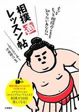 """画像: 相撲好き""""スージョ""""急増中! 一冊で相撲の魅力がマルッとわかるレッスン帖登場"""