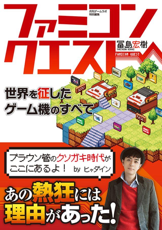 画像: ファミコン最後のソフトとは? ツーコンマイク誕生の秘密...ファミコンの歴史を追う『ファミコンクエスト』