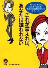 """画像: 「オトナ」と思わせる""""怒り""""への対処法教えます。"""