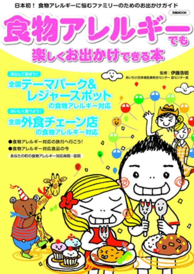 画像: レジャー施設や外食チェーン店の食物アレルギー対策情報をまとめたムックが日本初登場!