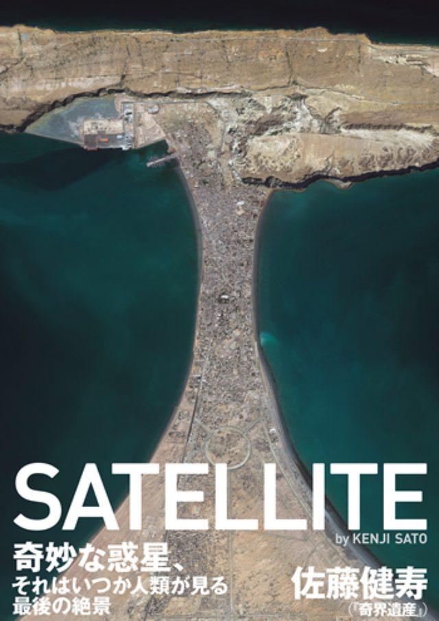 画像: 【画像あり】はるか宇宙から眺めた地球は、美しくも奇妙だった。―超高解像度の人工衛星写真集『SATELLITE』