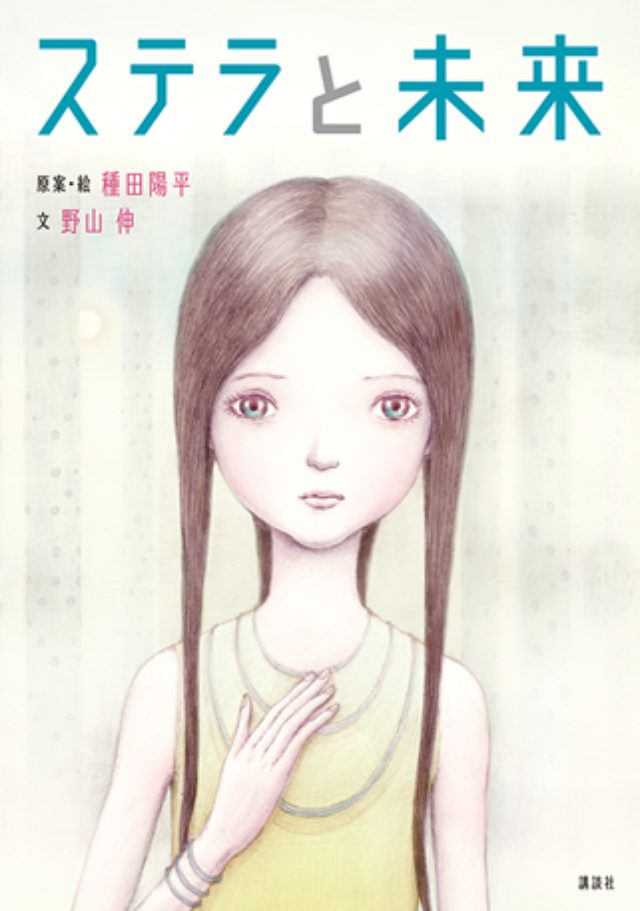 画像: 「表面的な過剰さをそぎ落としたとても静かな本です」美術監督・種田陽平が初の児童書刊行!