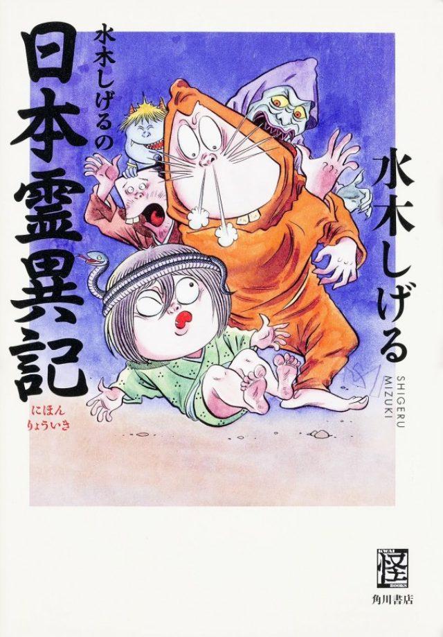画像: 妖怪マンガの巨匠・水木しげる描く『日本霊異記』にナントご本人登場!