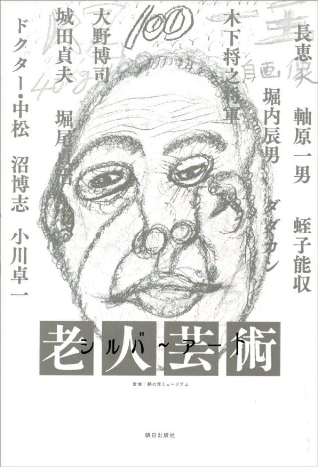 画像: 超高齢化社会で、アートにも「老人の時代」が到来! ジイさんたちの尽きないパワーを思い知る