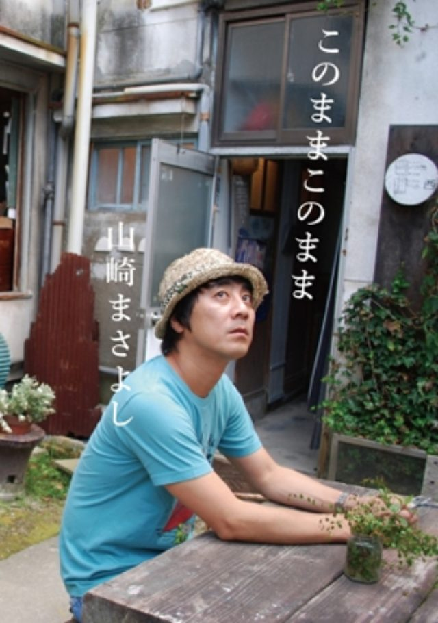 画像: 山崎まさよしは、デビューからの20年間、何を想い、どのように乗り越えてきたのか?