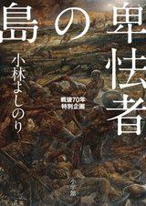 画像: 小林よしのりがいま描き出す壮絶な戦場のリアリティ