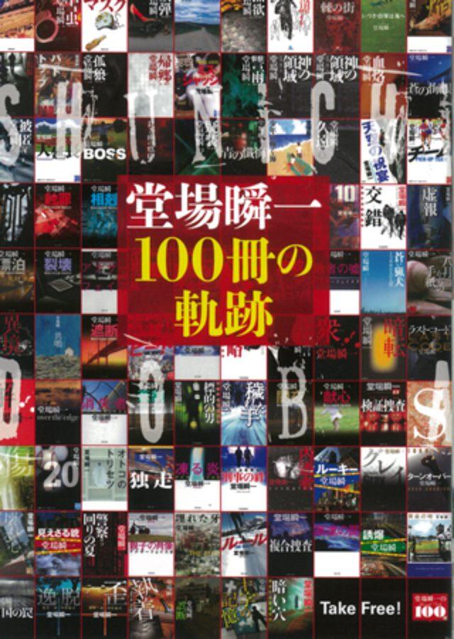 画像: 超人的な仕事量を誇る男・堂場瞬一 通算執筆作品数100冊突破記念トークイベント開催!
