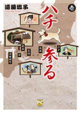 画像: 犬が伊勢参り!? 忠犬・ハチの珍道中を描くワンコ版・東海道中膝栗毛『ハチ参る』