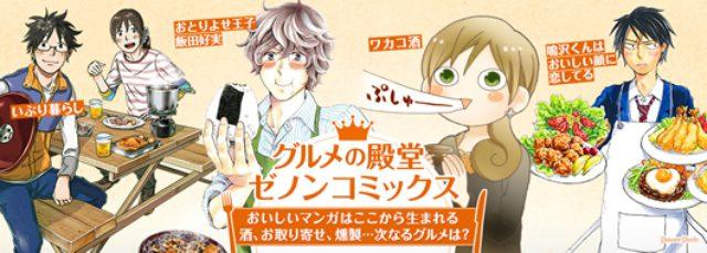 画像: 「ゼノン4大グルメ漫画フェア」開催! 『おとりよせ王子 飯田好実』『ワカコ酒』など人気グルメ作品特製グッズが当たる!