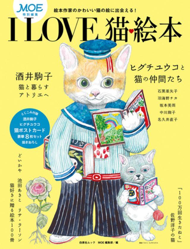 画像: 中川翔子「ヒグチユウコさんは猫界の救世主です!」坂本美雨、羽海野チカらの愛猫も登場する究極の猫本誕生!