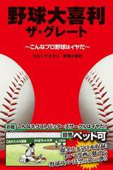 画像: 「もしもタモリがプロ野球選手だったら」―野球大喜利なんてどうですか?