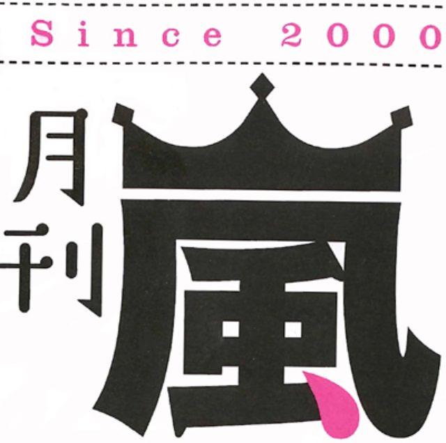 画像: 「月刊嵐」連載15周年記念!大野と櫻井が連載からの15年間を振り返る! 『月刊ザテレビジョン』