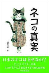 画像: ネコのダイエットには○肉が良い ―キャットドクターが語る「ネコの真実」が興味深い