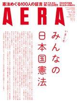 画像: 「いまこそ、みんなの日本国憲法」総勢100人が登場― 『AERA』でその思いを語る