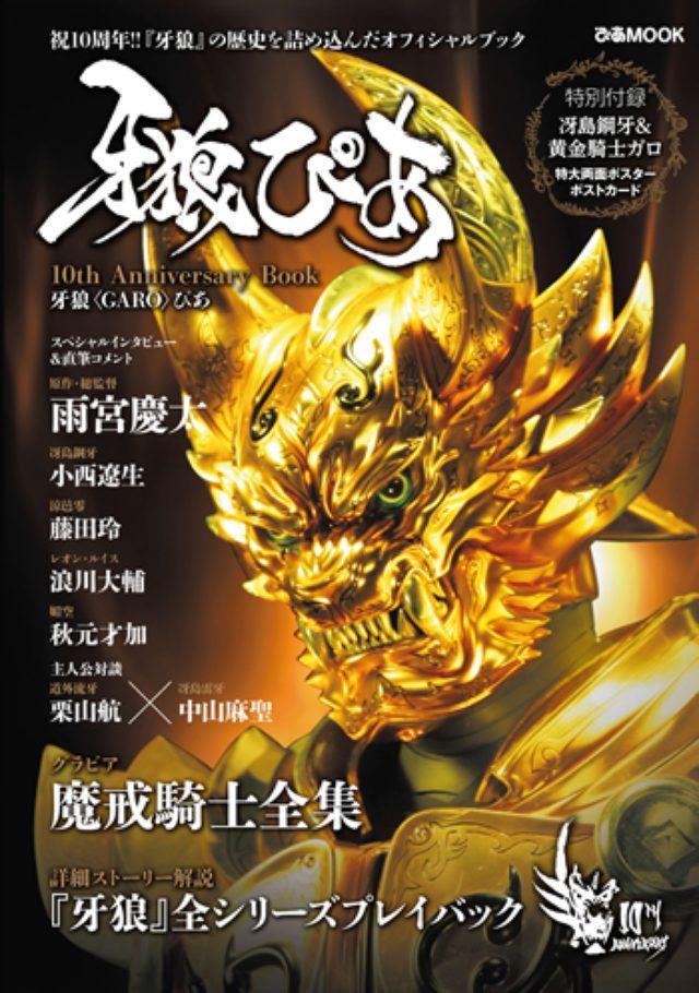 画像: 牙狼ファン必見! 10年の歴史が詰まった豪華ファンブック『牙狼<GARO>ぴあ 10th Anniversary Book』刊行