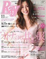画像: 香里奈「やっぱりホッとするね」専属モデル卒業から1年半...『Ray』表紙にカムバック!