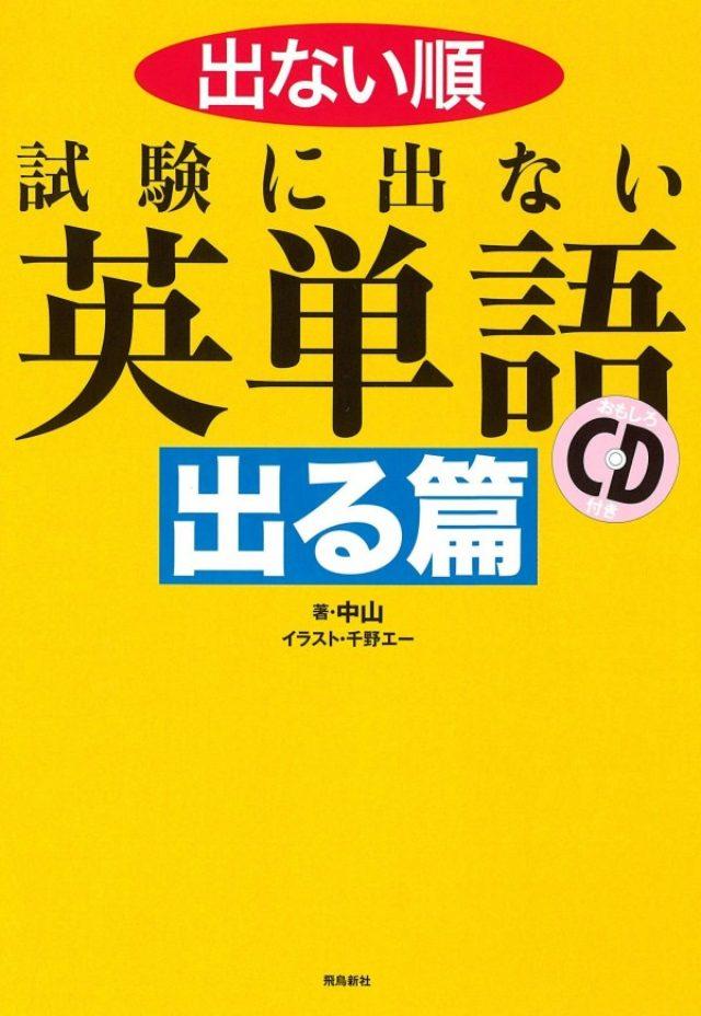 画像: 「出ない順」なのに「出る篇」 乳首やミキプルーンが頻出する英単語帳の使える中身