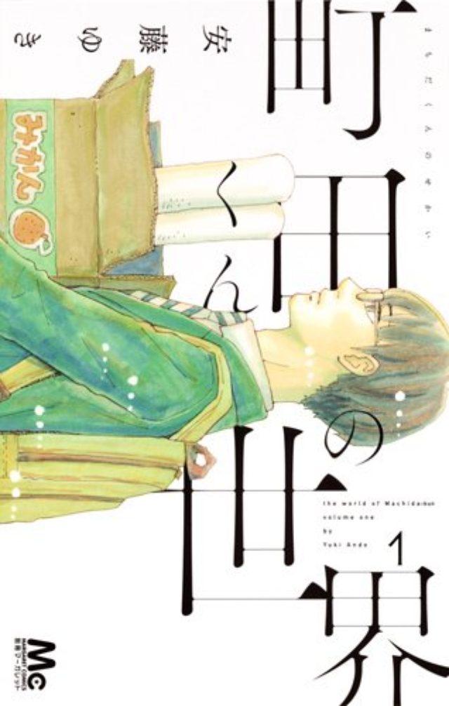 画像: 「得意なことが何もない」のに周りから愛されるとある男子高校生・町田くんの秘密