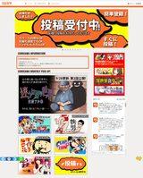 画像: 投稿がきっかけでメジャーデビューの可能性も!? コミックサイト「コミカワ」正式オープン