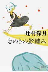画像: 本読みのプロも絶賛! 直木賞作家・辻村深月、初の本格怪談短編『きのうの影踏み』発売