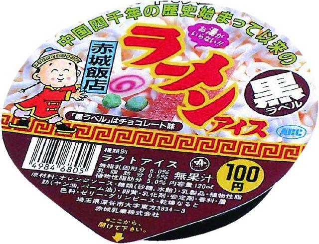 画像: 昭和のアイスは懐メロと同じ感覚で楽しめる!―『日本懐かしアイス大全』アイスマン福留さんインタビュー