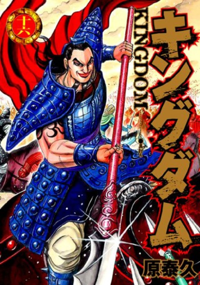 画像: 原泰久の描き下ろしも収録! 雑誌『ダ・ヴィンチ』11月号で『キングダム』王騎の大特集!!