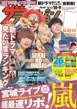 画像: バンドが表紙を飾るのは25年ぶり!「SEKAI NO OWARI」が『週刊ザテレビジョン』で初レモン