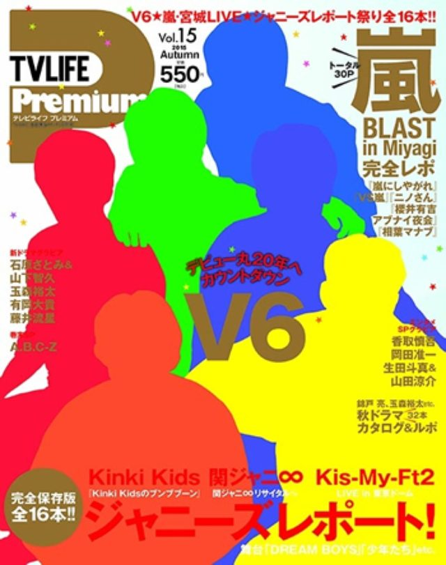 画像: デビュー20周年となる V6が表紙&巻頭グラビアに登場! 嵐の宮城ライブ完全レポートも収録した『TV LIFE Premium Vol.15』発売