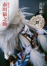 画像: 花形歌舞伎役者の第一線を歩み続ける四代目市川猿之助、亀治郎時代の演目写真が1冊の写真集に