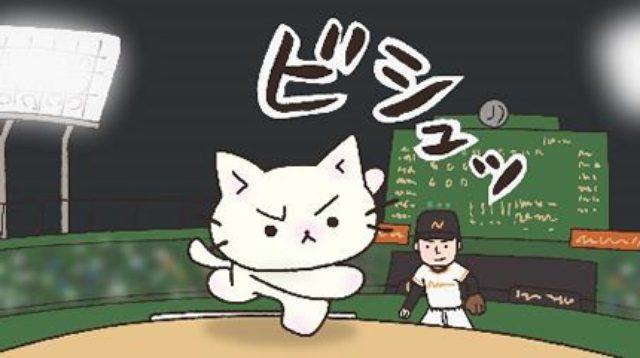 画像: 『猫ピッチャー』第4巻の特別版、予約受付開始!特典はなんとオリジナルアニメDVD!