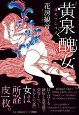 画像: 木嶋佳苗が、男にとっての女神になり得た理由―『黄泉醜女』花房観音インタビュー後編