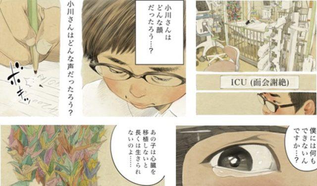 画像: 『ブラックジャックによろしく』の佐藤秀峰描き下ろし! アニメで知る移植医療「ヒーロー~つながるいのち~」公開