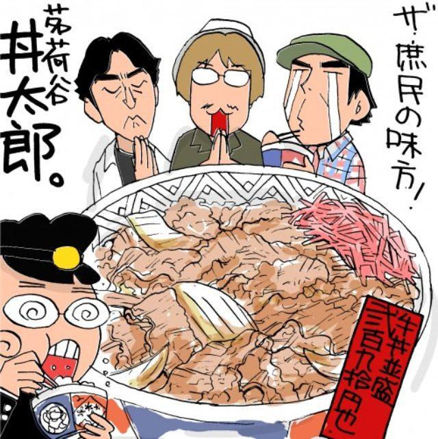 画像: 【第九食】牛丼は青春の味がする 茗荷谷「丼太郎」